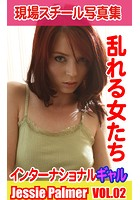 現場スチール写真集 乱れる女たち インターナショナルギャルJessie Palmer VOL.02 k769aneme00475のパッケージ画像