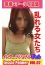 現場スチール写真集 乱れる女たち インターナショナルギャルJessie Palmer VOL.02