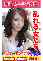 現場スチール写真集 乱れる女たち インターナショナルギャルJessie Palmer VOL.01 k769aneme00487のパッケージ画像