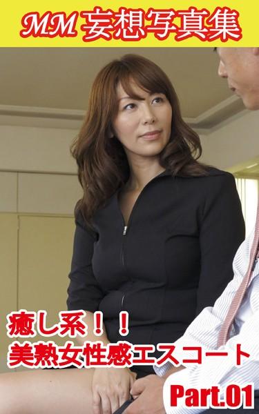 MM妄想写真集 癒し系!!美熟女性感エスコート PART.01