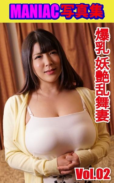 MANIAC写真集 爆乳 妖艶乱舞妻 VOL.02