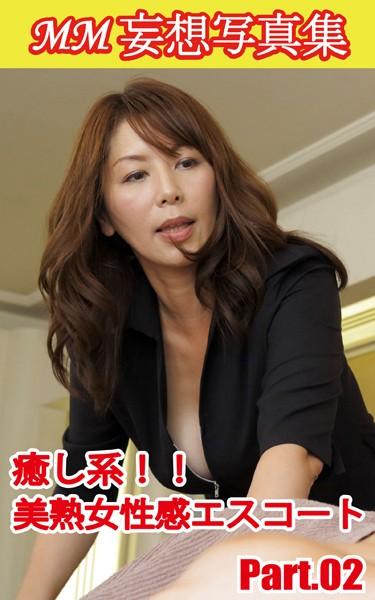 MM妄想写真集 癒し系!!美熟女性感エスコート PART.02