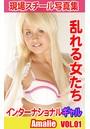 現場スチール写真集 乱れる女たち インターナショナルギャルAmalie VOL.01