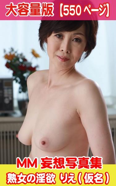 MM妄想写真集 熟女の淫欲 りえ(仮名)