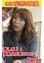 MM妄想写真集 癒し系!!美熟女性感エスコート PART.03