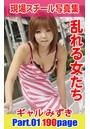 現場スチール写真集 乱れる女たち ギャル みずき PART.01