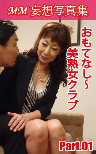 MM妄想写真集 おもてなし美熟女クラブ PART.01
