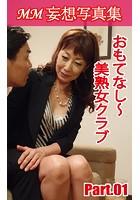 MM妄想写真集 おもてなし美熟女クラブ PART.01 k769aneme00537のパッケージ画像
