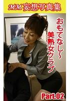 MM妄想写真集 おもてなし美熟女クラブ PART.02 k769aneme00540のパッケージ画像