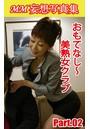 MM妄想写真集 おもてなし美熟女クラブ PART.02