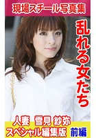 現場スチール写真集 乱れる女たち 人妻 雪見紗弥スペシャル編集版 前編 k769aneme00548のパッケージ画像