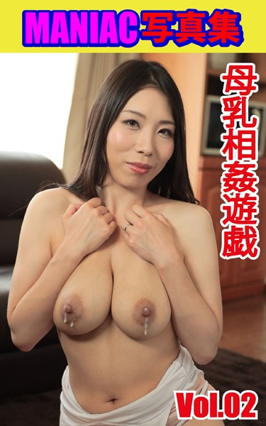 MANIAC写真集 母乳相姦遊戯 VOL.02