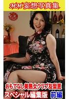 MM妄想写真集 おもてなし美熟女クラブ友梨恵 スペシャル編集版 前編 k769aneme00555のパッケージ画像