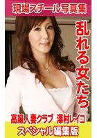 現場スチール写真集 乱れる女たち 高級人妻クラブ 澤村レイコ スペシャル編集版 k769aneme00564のパッケージ画像