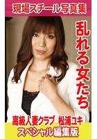 現場スチール写真集 乱れる女たち 高級人妻クラブ 松浦ユキ スペシャル編集版 k769aneme00572のパッケージ画像