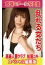 現場スチール写真集 乱れる女たち 高級人妻クラブ 松浦ユキ スペシャル編集版