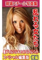 現場スチール写真集 乱れる女たち 黒ギャルハルキのHなアルバイト スペシャル編集版 後編 k769aneme00577のパッケージ画像
