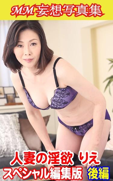MM妄想写真集 人妻の淫欲 りえ スペシャル編集版 後編