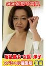 MM妄想写真集 淫乱熟女 女医 洋子 スペシャル編集版 後編
