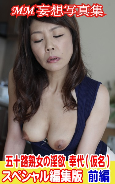 MM妄想写真集 五十路熟女の淫欲 幸代(仮名) スペシャル編集版 前編