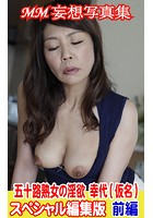 MM妄想写真集 五十路熟女の淫欲 幸代(仮名) スペシャル編集版 前編 k769aneme00615のパッケージ画像