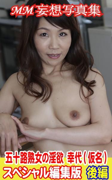 MM妄想写真集 五十路熟女の淫欲 幸代(仮名) スペシャル編集版 後編
