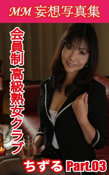 MM妄想写真集 会員制 高級熟女クラブちずる PART.03