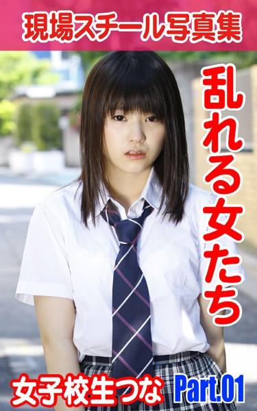 現場スチール写真集 乱れる女たち 女子校生つな PART.01