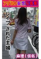 アダルト妄想写真集 レ●プ された主婦 麻理(仮名) k769aneme00649のパッケージ画像