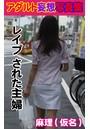アダルト妄想写真集 レ●プ された主婦 麻理(仮名)