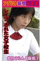 アダルト妄想写真集 レ●プ された女子校生 北乃うらん(仮名) k769aneme00650のパッケージ画像