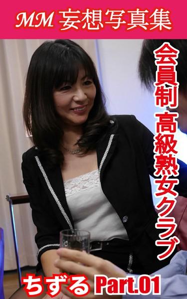 MM妄想写真集 会員制 高級熟女クラブちずる PART.01