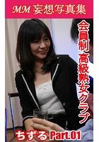 MM妄想写真集 会員制 高級熟女クラブちずる PART.01 k769aneme00652のパッケージ画像