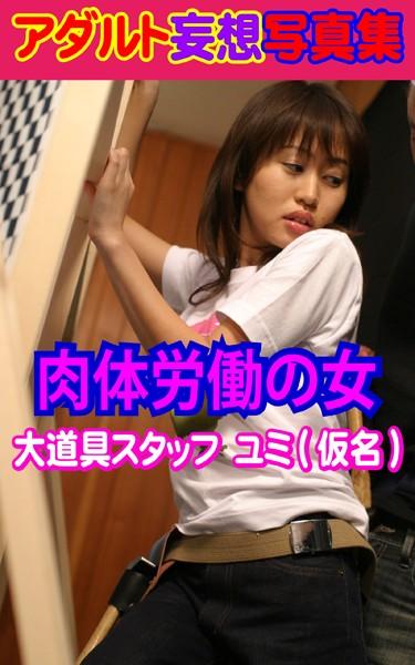 アダルト妄想写真集 肉体労働の女 大道具スタッフ ユミ(仮名)