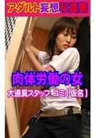 アダルト妄想写真集 肉体労働の女 大道具スタッフ ユミ(仮名) k769aneme00654のパッケージ画像