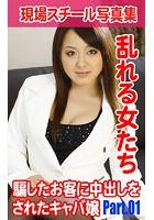 現場スチール写真集 乱れる女たち 騙したお客に中出しをされたキャバ嬢 PART.01 k769aneme00655のパッケージ画像