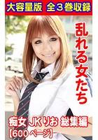 大容量版 全3巻収録 乱れる女たち 痴女JK りお総集編600ページ k769aneme00656のパッケージ画像