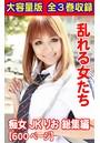 大容量版 全3巻収録 乱れる女たち 痴女JK りお総集編600ページ