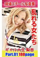 現場スチール写真集 乱れる女たち ギャル大生 梨杏 PART.01