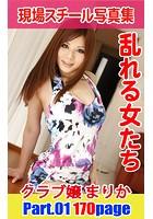 現場スチール写真集 乱れる女たち クラブ嬢 まりか PART.01 k769aneme00704のパッケージ画像