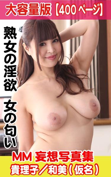 MM妄想写真集 熟女の淫欲 女の匂い 貴理子/和美(仮名)