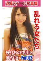 現場スチール写真集 乱れる女たち 桜りおの中出し風俗店 PART.02 k769aneme00720のパッケージ画像