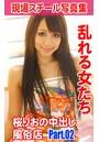 現場スチール写真集 乱れる女たち 桜りおの中出し風俗店 PART.02