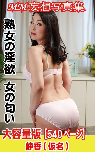 MM妄想写真集 熟女の淫欲 女の匂い 静香(仮名)