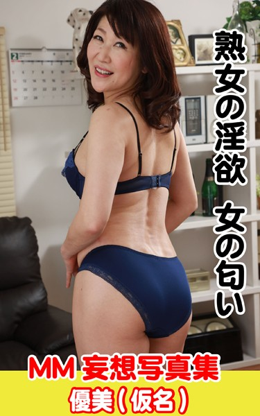 MM妄想写真集 熟女の淫欲 女の匂い 優美(仮名)