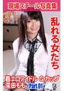 現場スチール写真集 乱れる女たち 着エロアイドル Gカップ深田もも PART.01