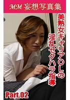 MM妄想写真集 美熟女キャリアOLの淫乱セクハラ指導 PART.02