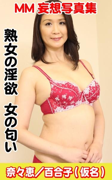 MM妄想写真集 熟女の淫欲 女の匂い 奈々恵/百合子(仮名)