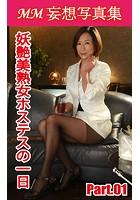 MM妄想写真集 妖艶美熟女ホステスの一日 PART.01 k769aneme00743のパッケージ画像