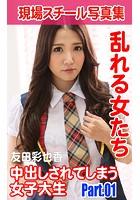 現場スチール写真集 乱れる女たち 中出しされてしまう女子大生 友田彩也香 PART.01 k769aneme00745のパッケージ画像